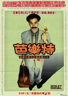 Borat: Cultural Learnings of America for Make Benefit Glorious Nation of Kazakhstan - Taiwanese Movie Poster (xs thumbnail)