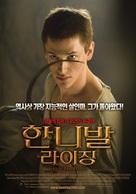 Hannibal Rising - South Korean Movie Poster (xs thumbnail)