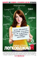 Easy A - Ukrainian Movie Poster (xs thumbnail)