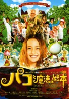 Pako to mahô no ehon - Japanese Movie Poster (xs thumbnail)