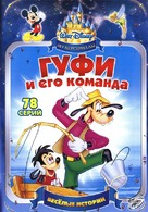 """Goof Troop"" - Russian Movie Cover (xs thumbnail)"