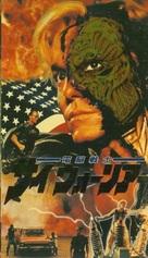 Cyborg, il guerriero d'acciaio - Japanese VHS movie cover (xs thumbnail)