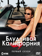 """Californication"" - Russian DVD movie cover (xs thumbnail)"