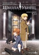 """Gunslinger Girl"" - Russian DVD movie cover (xs thumbnail)"
