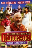Pinocchio - Russian Movie Cover (xs thumbnail)