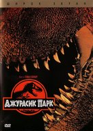 Jurassic Park - Bulgarian Movie Cover (xs thumbnail)