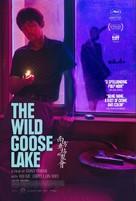 Nan Fang Che Zhan De Ju Hui - Movie Poster (xs thumbnail)