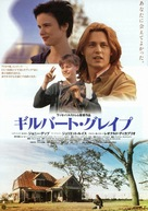 What's Eating Gilbert Grape - Japanese Movie Poster (xs thumbnail)