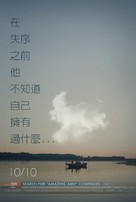 Gone Girl - Taiwanese Movie Poster (xs thumbnail)