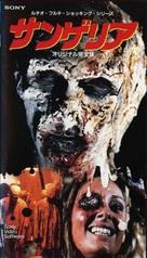 Zombi 2 - Japanese VHS cover (xs thumbnail)