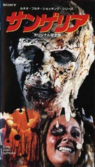 Zombi 2 - Japanese VHS movie cover (xs thumbnail)