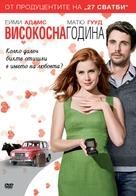 Leap Year - Bulgarian DVD movie cover (xs thumbnail)
