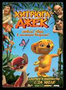 Jungledyret Hugo: Fræk, flabet og fri - Russian Movie Poster (xs thumbnail)