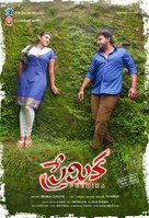 Premika - Indian Movie Poster (xs thumbnail)