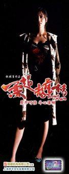 Yau doh lung fu bong - Chinese Movie Poster (xs thumbnail)