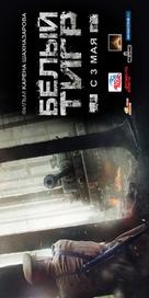 Belyy tigr - Russian Movie Poster (xs thumbnail)