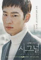 """Sigeuneol"" - South Korean Movie Poster (xs thumbnail)"