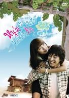 """""""Podobat keu sanai"""" - Thai Movie Cover (xs thumbnail)"""