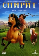 Spirit: Stallion of the Cimarron - Russian Movie Cover (xs thumbnail)