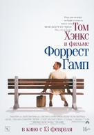 Forrest Gump - Russian Movie Poster (xs thumbnail)