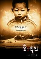 Zee Oui - Thai poster (xs thumbnail)