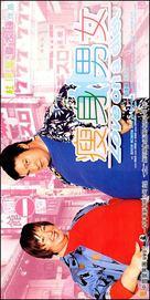 Sau san naam neui - Hong Kong poster (xs thumbnail)