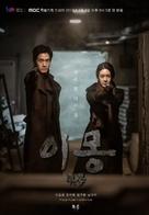 """""""Imong"""" - South Korean Movie Poster (xs thumbnail)"""