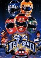 Turbo: A Power Rangers Movie - South Korean Movie Poster (xs thumbnail)