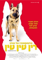 Finding Rin Tin Tin - Israeli Movie Poster (xs thumbnail)