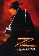The Legend of Zorro - Japanese poster (xs thumbnail)