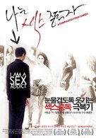 I Am a Sex Addict - South Korean poster (xs thumbnail)