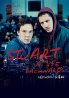 Stuart: A Life Backwards - DVD cover (xs thumbnail)