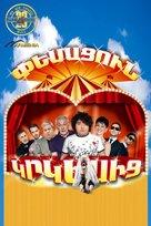Pesacun Krkesic - Armenian Movie Poster (xs thumbnail)