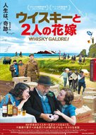 Whisky Galore - Japanese Movie Poster (xs thumbnail)