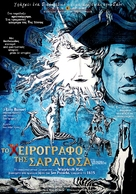 Rekopis znaleziony w Saragossie - Greek Movie Poster (xs thumbnail)