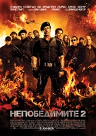 The Expendables 2 - Bulgarian Movie Poster (xs thumbnail)