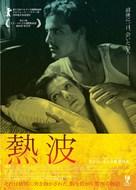 Tabu - Japanese Movie Poster (xs thumbnail)
