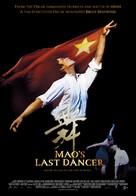 Mao's Last Dancer - Swiss Movie Poster (xs thumbnail)