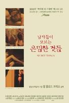 Choses secrètes - South Korean Movie Poster (xs thumbnail)