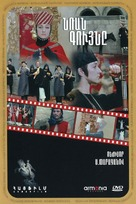 Sayat Nova - Armenian DVD cover (xs thumbnail)