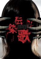Gloomy Sunday - Japanese poster (xs thumbnail)