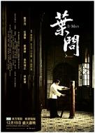 Yip Man - Hong Kong Movie Poster (xs thumbnail)
