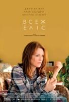 Still Alice - Ukrainian poster (xs thumbnail)