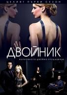 """Ringer"" - Bulgarian DVD cover (xs thumbnail)"