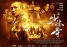 Xin shao lin si - Chinese Movie Poster (xs thumbnail)