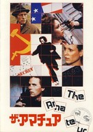 The Amateur - Japanese VHS cover (xs thumbnail)