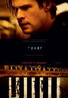 Blackhat - Slovenian Movie Poster (xs thumbnail)