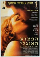 The English Patient - Israeli Movie Poster (xs thumbnail)