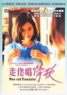 Monrak Transistor - Hong Kong DVD cover (xs thumbnail)