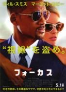 Focus - Japanese Movie Poster (xs thumbnail)